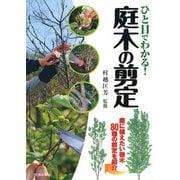ひと目でわかる! 庭木の剪定(池田書店) 庭に植えたい樹木80種の剪定を紹介(PHP研究所) [電子書籍]