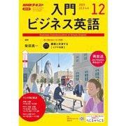 NHKラジオ 入門ビジネス英語 2019年12月号(NHK出版) [電子書籍]