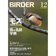 BIRDER(バーダー) 2019年12月号(文一総合出版) [電子書籍]