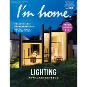 I'm home(アイムホーム) No.103(商店建築社) [電子書籍]