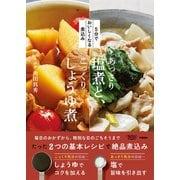 5分でおいしくなる煮込み あっさり塩煮と、こっくりしょうゆ煮(学研) [電子書籍]