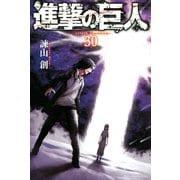 進撃の巨人 attack on titan(30)(講談社) [電子書籍]