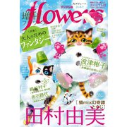 増刊 flowers 2019年冬号(2019年11月14日発売)(小学館) [電子書籍]