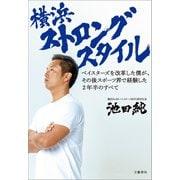 横浜ストロングスタイル ベイスターズを改革した僕が、その後スポーツ界で経験した2年半のすべて(文藝春秋) [電子書籍]