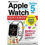 ゼロからはじめる Apple Watch スマートガイド(Series 5対応版)(技術評論社) [電子書籍]
