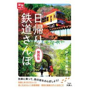 旅鉄How to 004 日帰り鉄道さんぽ 関西版(天夢人) [電子書籍]