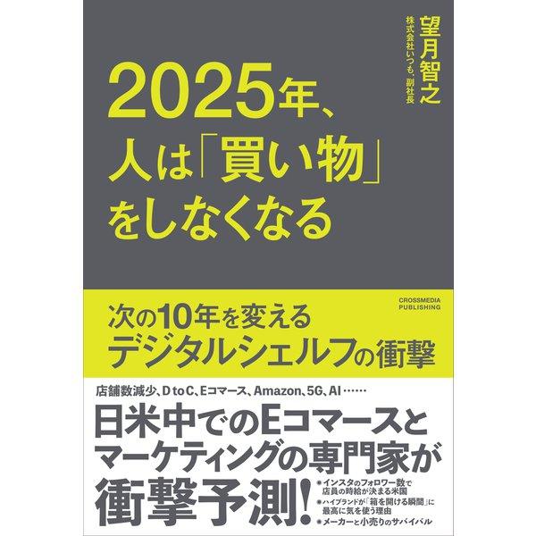 2025年、人は「買い物」をしなくなる(クロスメディア・パブリッシング) [電子書籍]