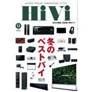HiVi(ハイヴィ) 2019年12月号(ステレオサウンド) [電子書籍]