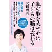 親の脳を癒やせば子どもの脳は変わる(NHK出版) [電子書籍]