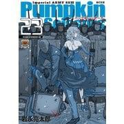 Pumpkin Scissors 帝国陸軍情報部第3課(23)(講談社) [電子書籍]