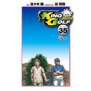 KING GOLF 35(小学館) [電子書籍]