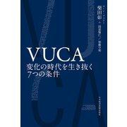 VUCA 変化の時代を生き抜く7つの条件(日経BP社) [電子書籍]