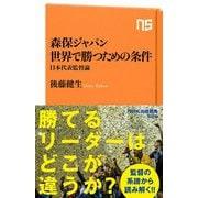 森保ジャパン 世界で勝つための条件 日本代表監督論(NHK出版) [電子書籍]