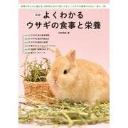 新版 よくわかるウサギの食事と栄養(誠文堂新光社) [電子書籍]