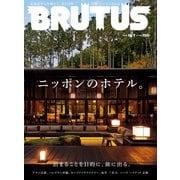 BRUTUS (ブルータス) 2019年 12月1日号 No.905 (ニッポンのホテル。)(マガジンハウス) [電子書籍]