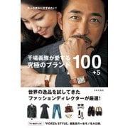 干場義雅が愛する 究極のブランド100+5(日本文芸社) [電子書籍]