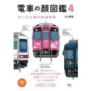 旅鉄BOOKS 023 電車の顔図鑑4 ローカル線の鉄道車両(天夢人) [電子書籍]