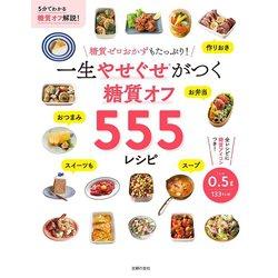 ヨドバシ.com , 一生やせぐせがつく 糖質オフ555レシピ