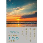 1日の終わりにこころを震わせる 光の絶景と100の言葉(西東社) [電子書籍]