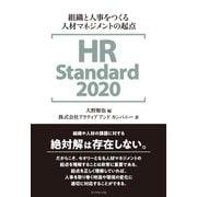 HR Standard 2020―――組織と人事をつくる人材マネジメントの起点(ダイヤモンド社) [電子書籍]