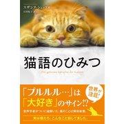 猫語のひみつ(ハーパーコリンズ・ジャパン) [電子書籍]