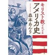 キリスト教でたどるアメリカ史(KADOKAWA) [電子書籍]