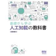 基礎から学ぶ 人工知能の教科書(オーム社) [電子書籍]