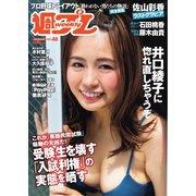 週刊プレイボーイ/週プレ No.48(集英社) [電子書籍]
