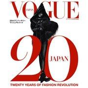 VOGUE JAPAN (ヴォーグ ジャパン) 20th Anniversary Visual Book(コンデナスト・ジャパン) [電子書籍]