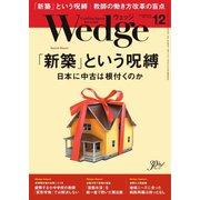 WEDGE(ウェッジ) 2019年12月号(ウェッジ) [電子書籍]