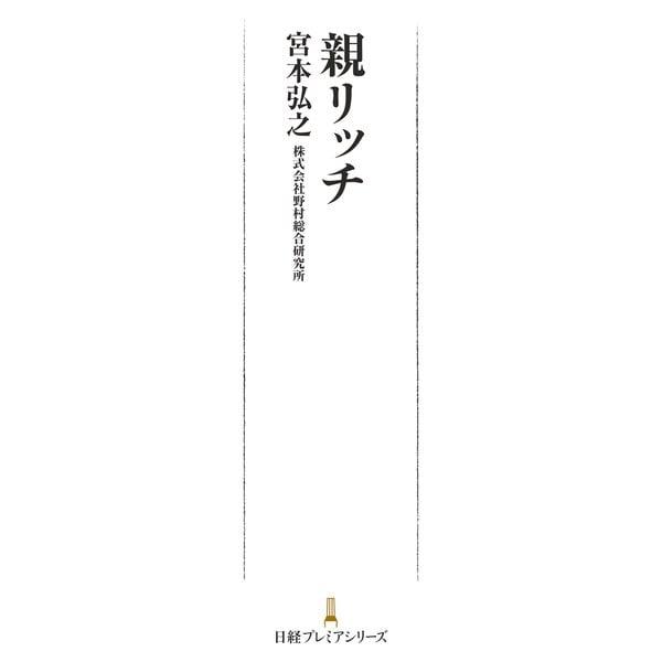 親リッチ(日本経済新聞出版社) [電子書籍]