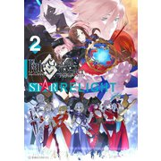 Fate/Grand Order アンソロジーコミック STAR RELIGHT(2)(講談社) [電子書籍]