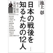 日本の戦後を知るための12人 池上彰の<夜間授業>(文藝春秋) [電子書籍]