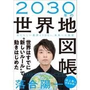 2030年の世界地図帳(SBクリエイティブ) [電子書籍]