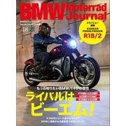 BMW Motorrad Journal vol.18(エイ出版社) [電子書籍]
