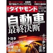 週刊ダイヤモンド 19年11月23日号(ダイヤモンド社) [電子書籍]
