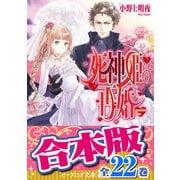 【合本版】死神姫の再婚 全22巻(KADOKAWA) [電子書籍]
