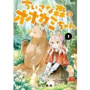 ちいさな森のオオカミちゃん 1(KADOKAWA) [電子書籍]