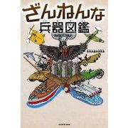 ざんねんな兵器図鑑(KADOKAWA) [電子書籍]