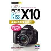 今すぐ使えるかんたんmini Canon EOS Kiss X10 基本&応用 撮影ガイド(技術評論社) [電子書籍]