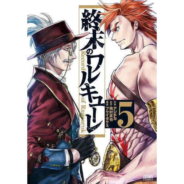 終末のワルキューレ 5巻(コアミックス) [電子書籍]