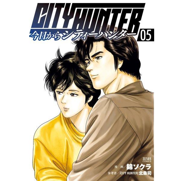 今日からCITY HUNTER 5巻(コアミックス) [電子書籍]