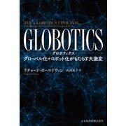 GLOBOTICS (グロボティクス) グローバル化+ロボット化がもたらす大激変(日経BP社) [電子書籍]
