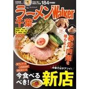 ラーメンWalker千葉2020(KADOKAWA) [電子書籍]