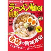 ラーメンWalker山形2020(KADOKAWA) [電子書籍]