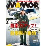 MamoR(マモル) 2020年1月号(扶桑社) [電子書籍]