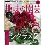 NHK 趣味の園芸 2019年12月号(NHK出版) [電子書籍]