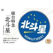 旅鉄Collection 003 寝台特急「北斗星」(天夢人) [電子書籍]