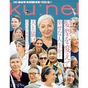 Ku:nel (クウネル) 2020年 1月号 (髪型を変えて幸せな人生を!)(マガジンハウス) [電子書籍]