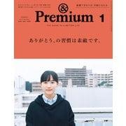 &Premium (アンド プレミアム) 2020年 1月号 (ありがとう、の習慣は素敵です。)(マガジンハウス) [電子書籍]